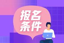 有中级会计证书可以报考陕西省高级经济师吗?