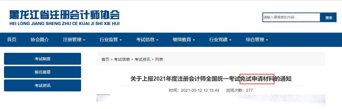 又爆好消息!黑龙江财政厅公布注会免试申请方式,符合即申!