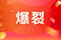 9.9秒红包→税务师购课折上减券 老学员再享折上折!