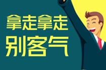 快看!重庆市梁平县注会准考证打印时间定了!