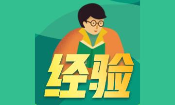 ACCA考经分享 | SBL备考秘笈 附赠学习笔记精华总结!