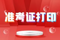 广东注会考试准考证打印时间2021