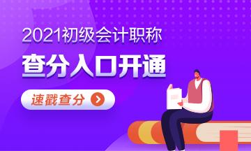 江苏省2021年会计初级考试查分入口已开通!