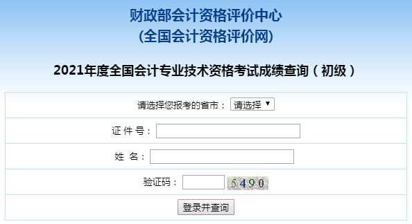 西藏2021年初级会计考试成绩查询入口已开通!