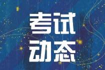北京7月证券从业考试地点有哪些?