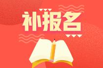 河南2021年高级经济师考试会有补报名吗?