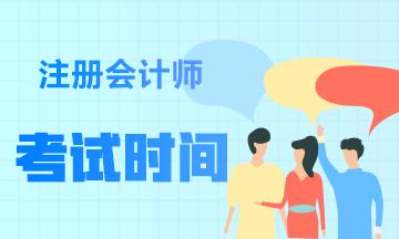 浙江2021注册会计师考试时间在什么时候?