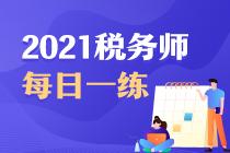 2021年税务师考试每日一练免费测试(9.20)