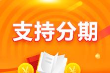 6月8日VIP签约特训班/尊享无忧班12期分期购买!立省千元