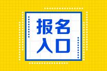 武汉证券从业资格考试报名入口是哪里?