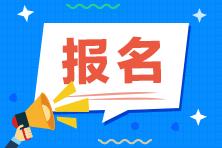 河南2022年高级经济师考试报名时间