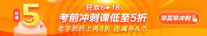 6◆18中级钜惠