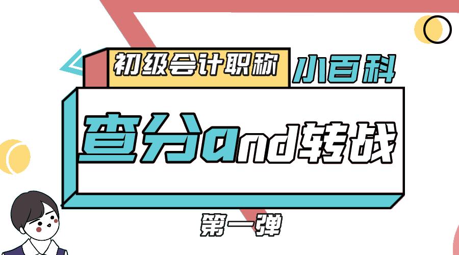 15点直播:初级会计查分+转战小百科奉上!