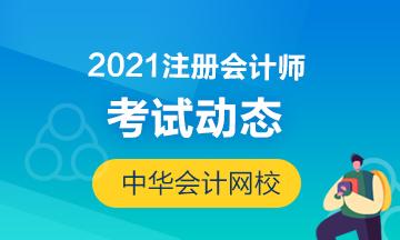 西藏考区注册会计师考试时间2021考试时间