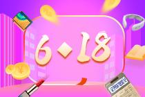 爆款税务师课程8.5折&领券折上折!6·18宠粉无需道理!