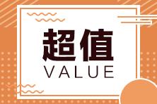 收藏!上海7月份证券从业准考证打印时间!