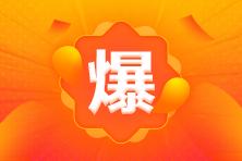 重庆7月份证券从业准考证打印时间分享!