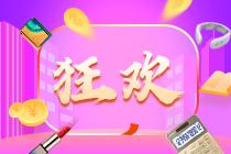 【直播】初级会计考完转战税务师 爆款课程8折限量秒!