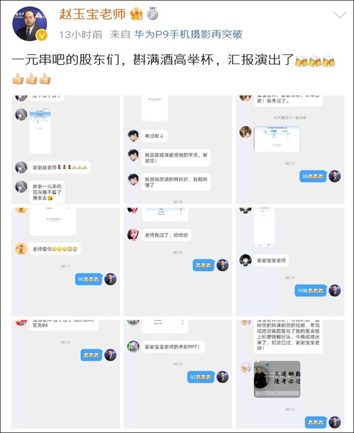 一大波初级学员来报喜!赵玉宝老师微博刷屏了!