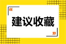 赵俊峰老师:《涉税服务相关法律》考试特点与学习方法指导