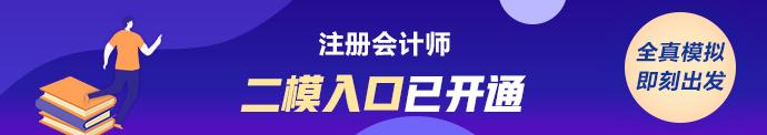 重磅!2021年注会第二次模拟考试 全真机考 参赛赢奖!