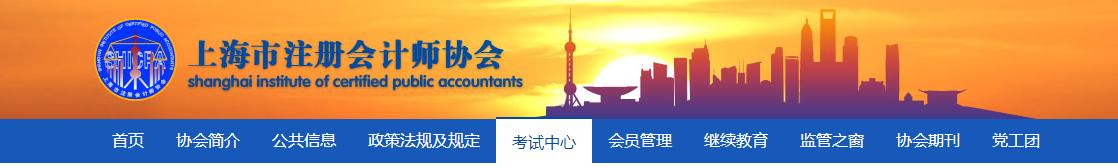 @上海地区港澳台及外籍考生 2021注会交费须知来了!