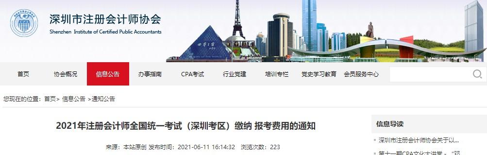2021年注册会计师全国统一考试(深圳考区)缴纳 报考费用的通知