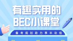 【6月25日直播】有趣有用有料的注会BEC财管战略小课堂!