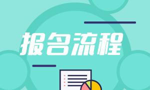 2021年10月北京银行从业考试报名流程?