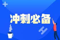 """""""背""""考攻略 2021注会《经济法》精选必背法条七大类"""