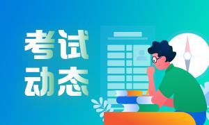 浙江10月银行从业资格证报名入口及考试科目?