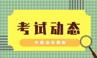 安徽淮南中级会计师2021年考试科目有几科呀?