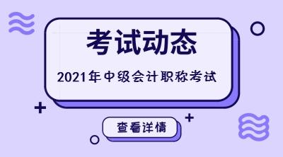 上海2021年中级会计师考试科目变成四科是真的吗?