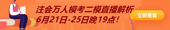 二模入口已关闭!21日至25日每晚19点注会二模直播解析