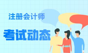 2021年广东注册会计师准考证打印时间