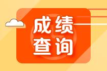 2021年广西初级会计成绩查询网址