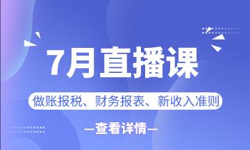 【7月直播课】做账报税/新准则/业财融合...一定有你想看的!