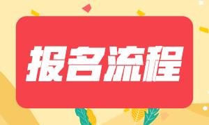 2021年青海西宁初级会计报名方式及报名流程
