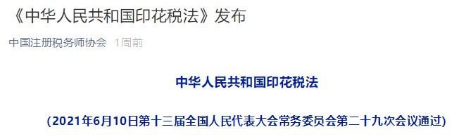 《中华人民共和国印花税法》解读