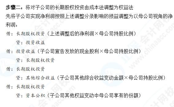 中级会计实务合并报表五步走【步骤1~4】