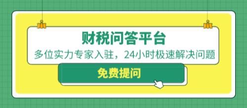 中华会计网校财税问答