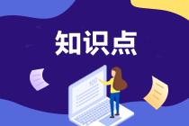 美国注会法律法规REG与中国注会《税法》考试大纲对比