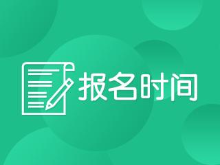 安徽中级会计职称报名时间和考试时间分别是什么时候?