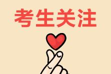 云南注册会计师准考证打印时间已确定  提前须知!