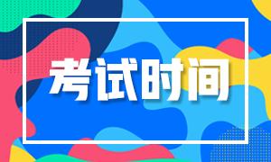 考生须知!上海基金从业资格考试时间!