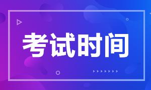云南基金从业资格考试时间公布啦!