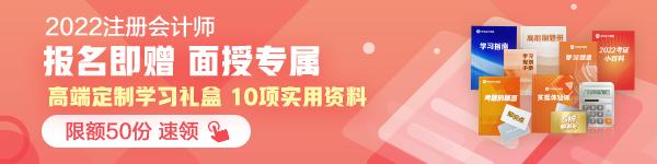 【3.0版】2021注会《考前夺分宝》免费领!