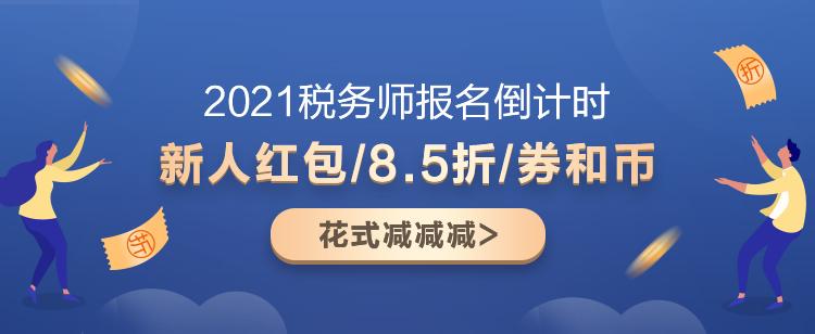"""2021税务师超值精品班又""""值""""又""""精""""!快来盘TA!"""