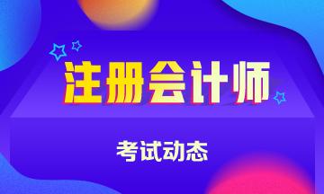 2021年广东广州注会考试科目安排 建议收藏