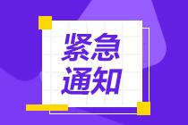 辽宁注册会计师准考证打印时间已确定  提前须知!